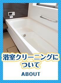 浴室クリーニングについて